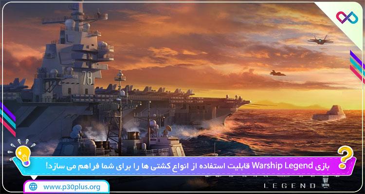 دانلود بازی Warship Legend : Idle RPG افسانه کشتی جنگی