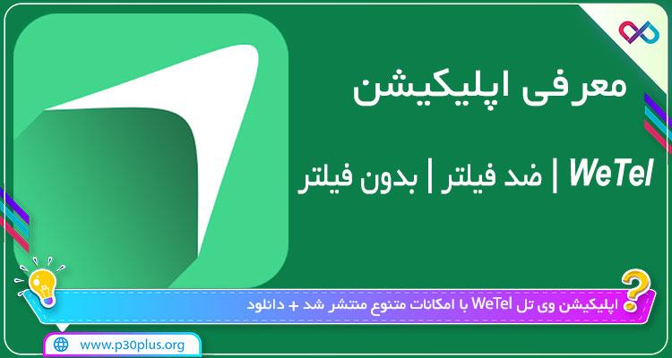 دانلود اپلیکیشن WeTel | ضد فیلتر | بدون فیلتر وی تل