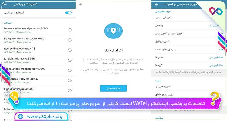 دانلود اپلیکیشن WeTel | ضد فیلتر | بدون فیلتر