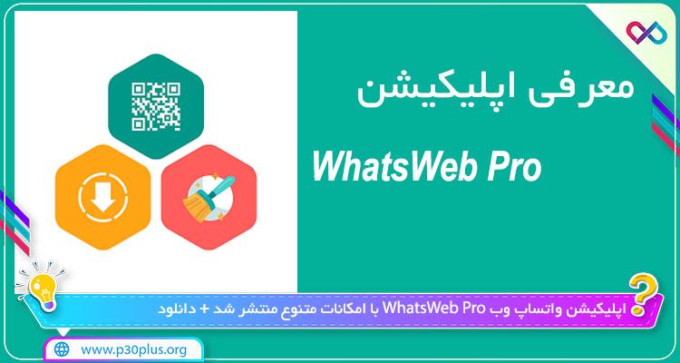 دانلود بازی WhatsWeb Pro واتس وب پرو