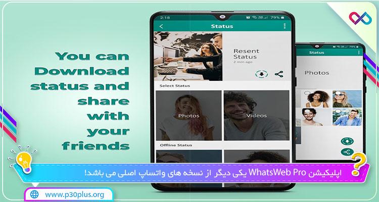 دانلود اپلیکیشن WhatsWeb Pro واتساپ وب