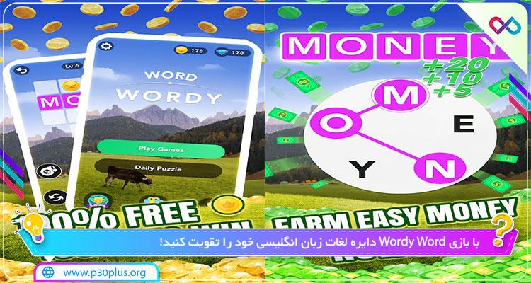 دانلود بازی Wordy Word - Wordscape Free & Get Relax لغات گفتاری