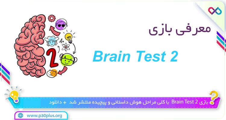 معرفی بازی Brain Test 2