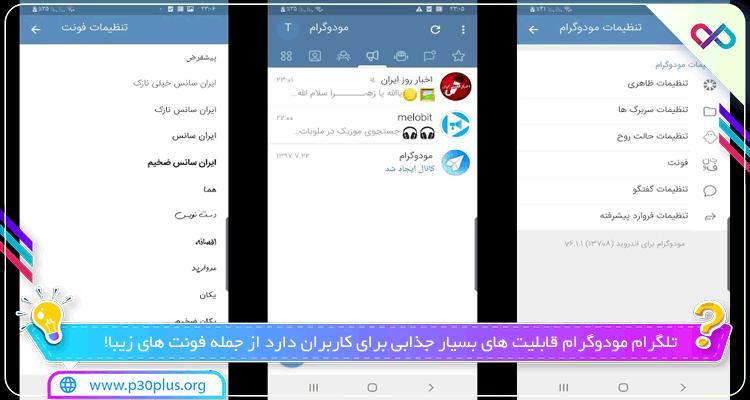 دانلود تلگرام Modogram