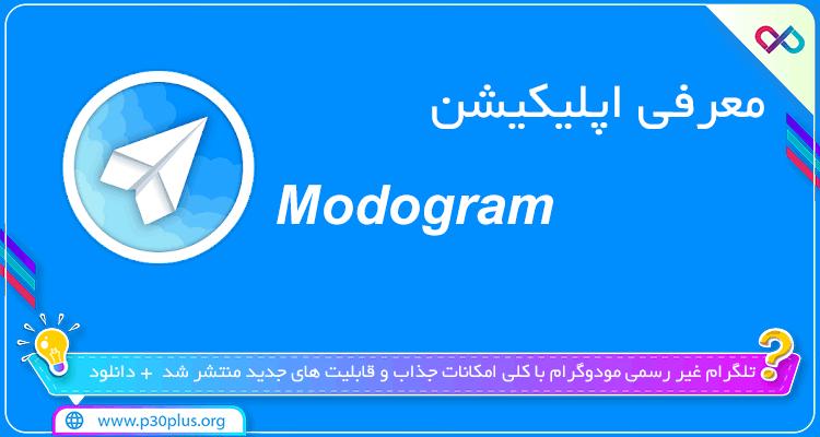 معرفی تلگرام مودوگرام Modogram
