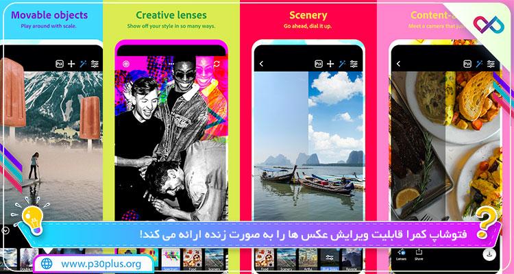 دانلود اپلیکیشن Adobe Photoshop Camera ادوبی فتوشاپ کمرا با لینک مستقیم