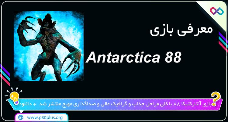معرفی بازی Antarctica 88