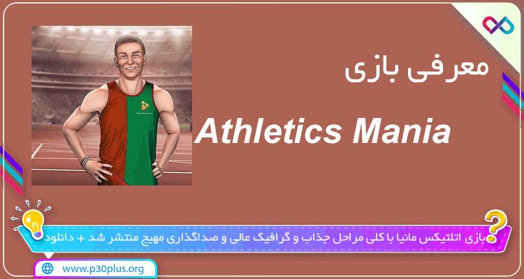 معرفی بازی Athletics Mania