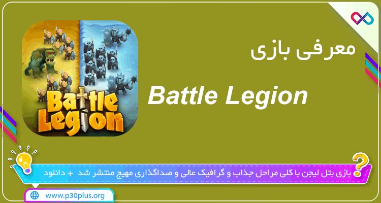معرفی بازی Battle Legion