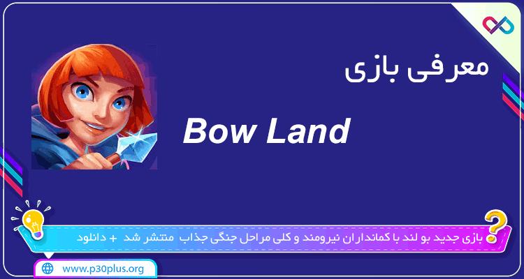 معرفی بازی Bow Land