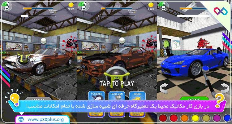 تصاویر بازی Car Mechanic