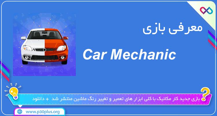 معرفی بازی Car Mechanic
