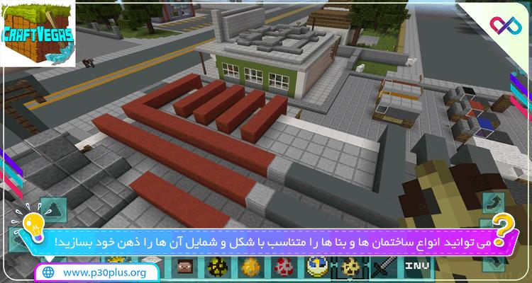 دانلود بازی CraftVegas : Crafting & Building