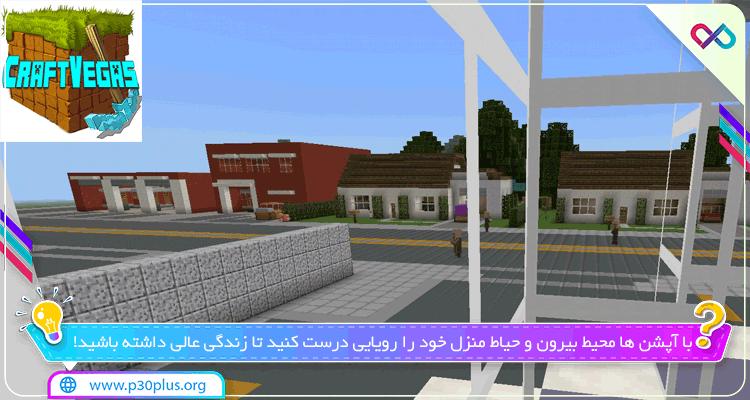 اسکرین شات بازی CraftVegas