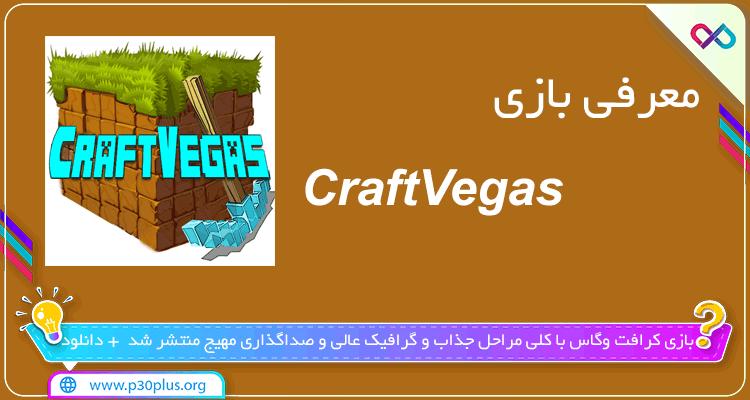 معرفی بازی CraftVegas