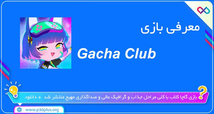 معرفی بازی Gacha Club