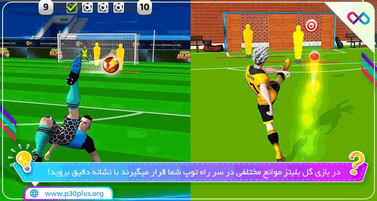دانلود بازی Goal Blitz