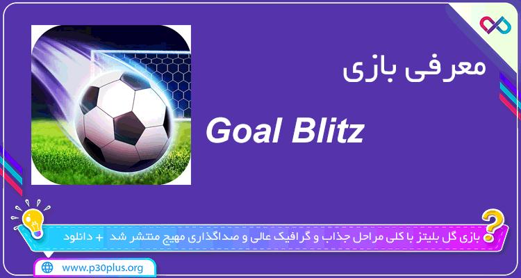 معرفی بازی Goal Blitz