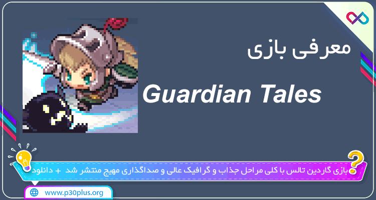 معرفی بازی Guardian Tales
