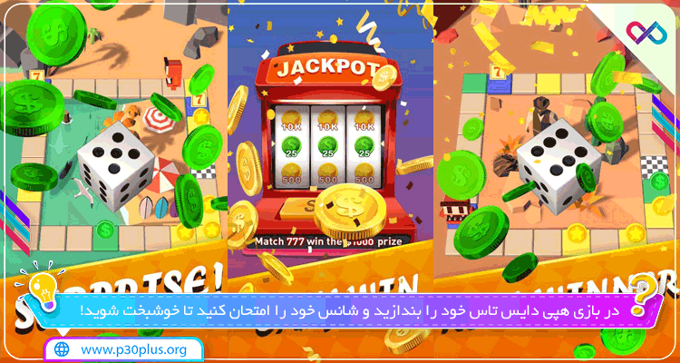 دانلود بازی Happy Dice - Lucky Ground