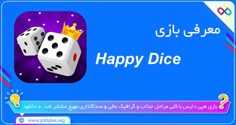 معرفی بازی Happy Dice