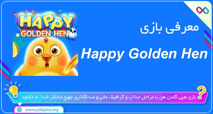 معرفی بازی Happy Golden Hen
