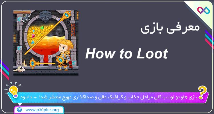 معرفی بازی How to Loot