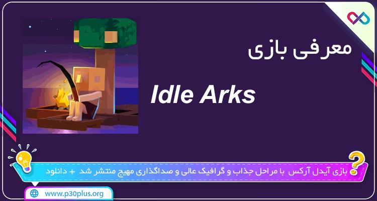 معرفی بازی Idle Arks
