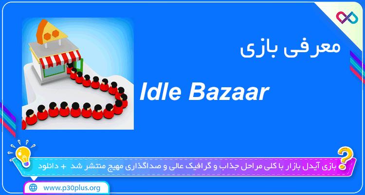 معرفی بازی Idle Bazaar