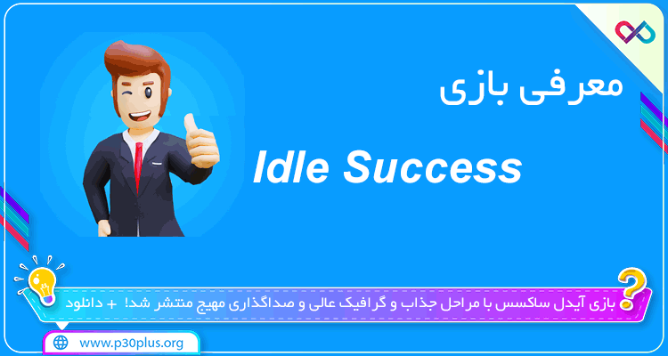 معرفی بازی Idle Success