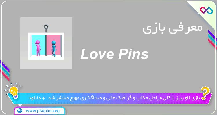 معرفی بازی love Pins