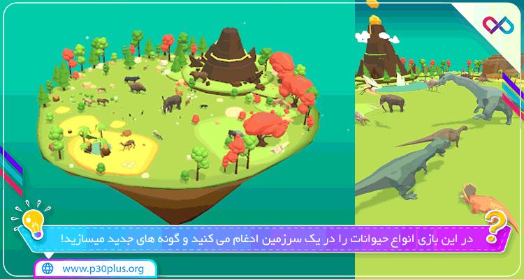 دانلود بازی Merge Safari