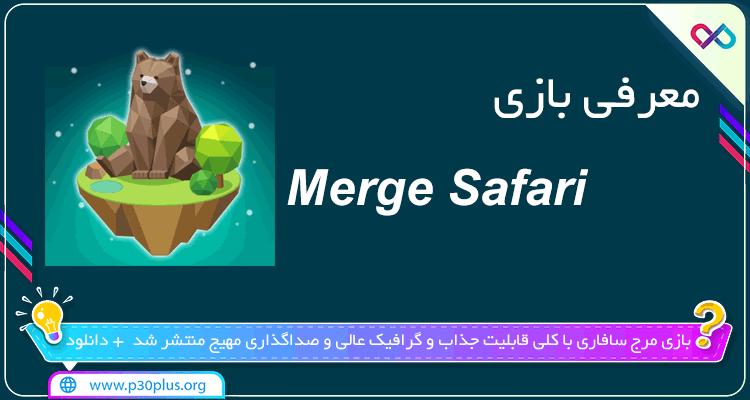 معرفی بازی Merge Safari