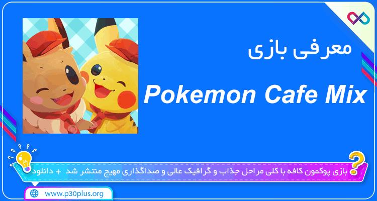 معرفی بازی Pokemon Cafe Mix