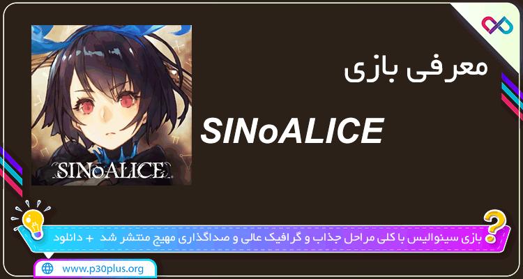 معرفی بازی SINoALICE