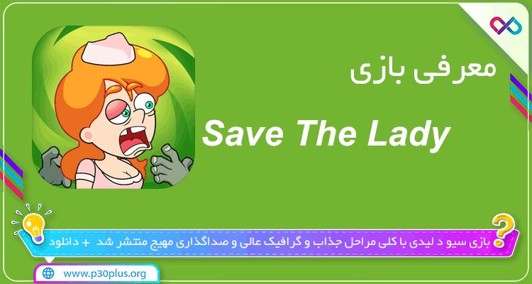 معرفی بازی Save The Lady