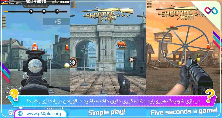 دانلود بازی Shooting Hero : Gun Shooting Range Target Game Free