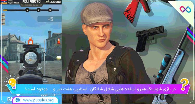 اسکرین شات بازی Shooting Hero