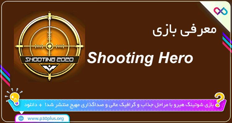 معرفی بازی Shooting Hero