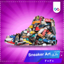 تصویر بازی Sneaker Art