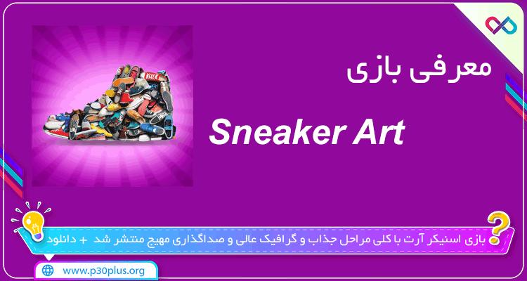 معرفی بازی Sneaker Art