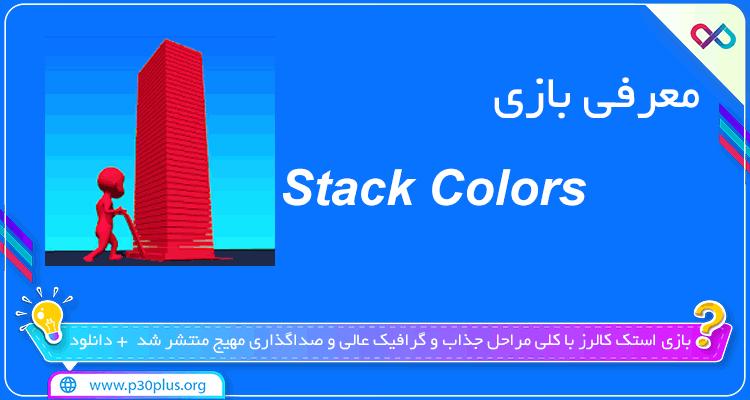 معرفی بازی Stack Colors