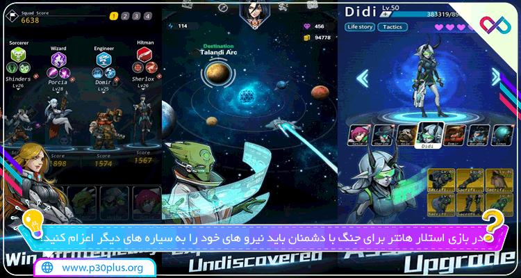 دانلود بازی Stellar Hunter