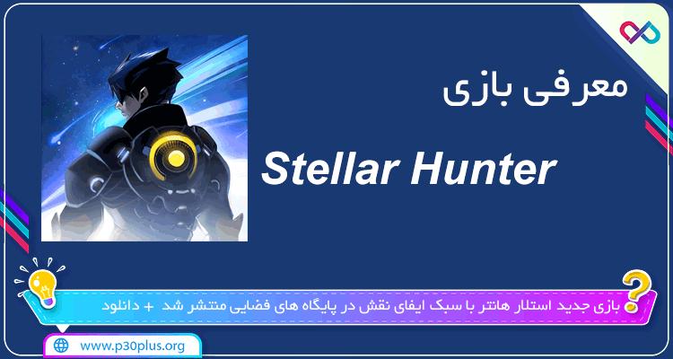 معرفی بازی Stellar Hunter