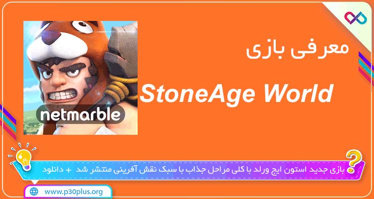 معرفی بازی StoneAge World