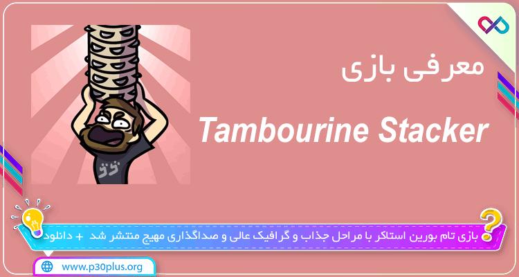 معرفی بازی Tambourine Stacker