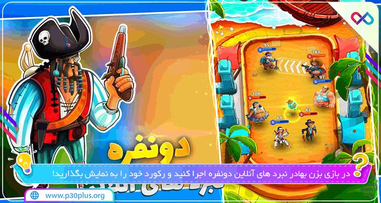 دانلود بازی ایرانی بزن بهادر