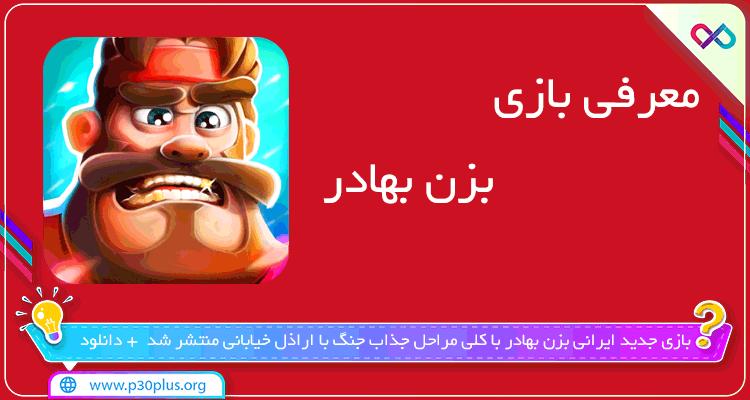 معرفی بازی بزن بهادر