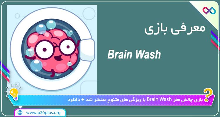 دانلود بازی Brain Wash برین واش