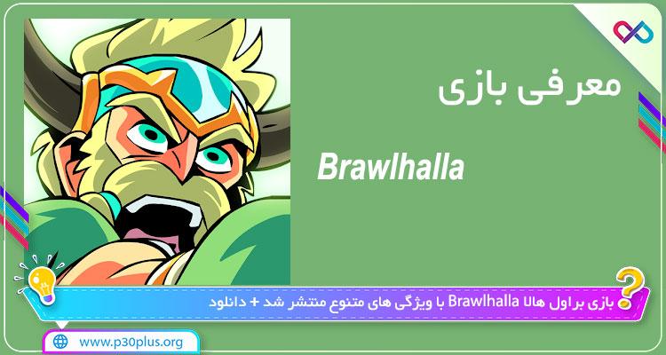 دانلود بازی Brawlhalla براول هالا
